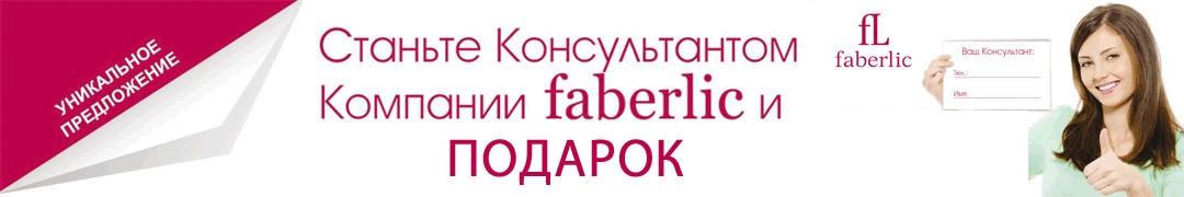 Станьте Консультантом Компании Faberlic и получите подарок