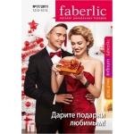 Презентация  каталога  Фаберлик Кампания №17/2011 (12.12