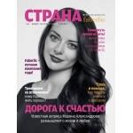 Журнал «Страна Faberlic» №43 ноябрь-декабрь 2012