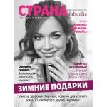 Журнал «Страна Faberlic» №44 январь-февраль 2013