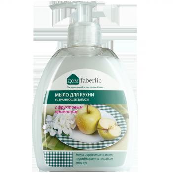 Мыло для кухни устраняющее запахи с фруктовым ароматом Faberlic (Фаберлик)