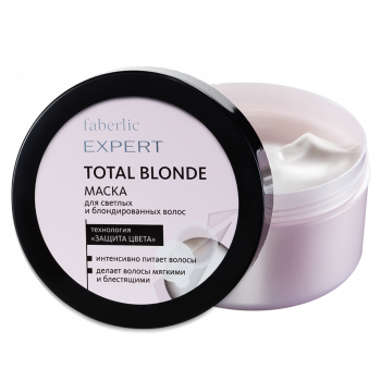 Маска для светлых и блондированных волос TOTAL BLONDE Faberlic (Фаберлик)