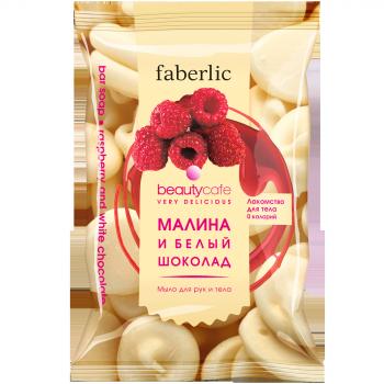 Мыло для рук и тела Малина и белый шоколад Faberlic (Фаберлик)