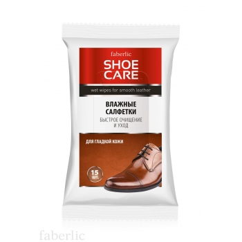 Влажные салфетки для гладкой кожи Faberlic (Фаберлик) серия Shoe Care