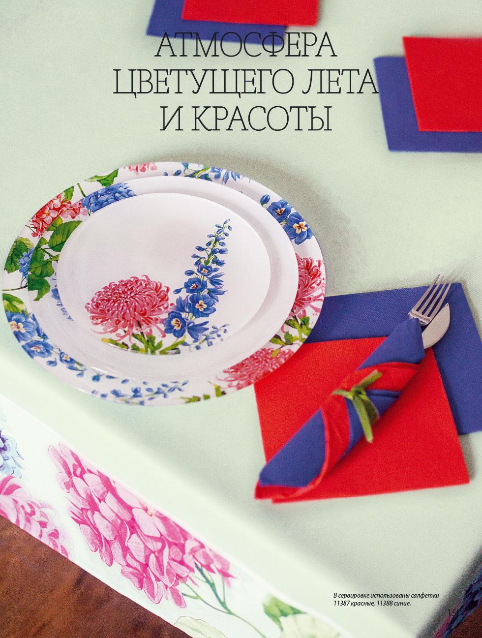 "Каталог Фаберлик  ""Дом Faberlic Осень"