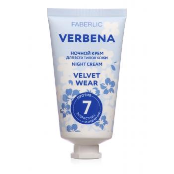Ночной крем Velvet Wear Verbena Faberlic (Фаберлик)