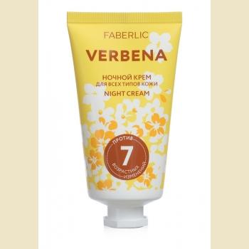 Крем ночной для всех типов кожи Verbena Faberlic (Фаберлик) серия Verbena