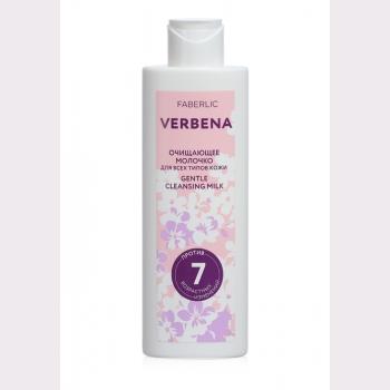 Очищающее молочко для всех типов кожи Verbena