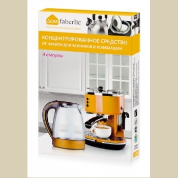 Концентрированное средство от накипи для чайников и кофемашин Faberlic (Фаберлик) серия Дом Faberlic