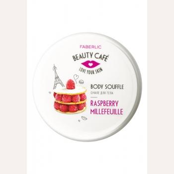 Суфле для тела NEW серии beauty cafe