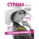 Журнал «Страна Faberlic» №55 (апрель-май)
