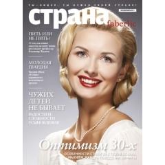 Новый номер журнала Страна Faberlic!