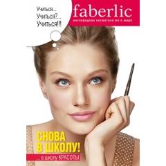 Презентация каталога Фаберлик Кампания №12/2011 (22.08-11.09)
