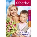 Презентация каталога Фаберлик Кампания №03/2012 (20.02-11.03