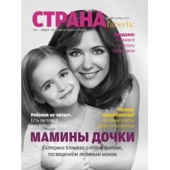 Журнал «Страна Faberlic» октябрь 2012