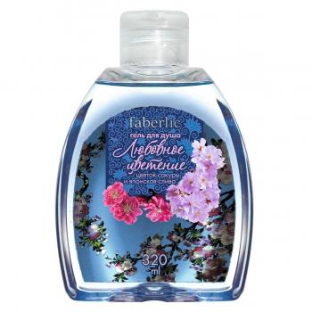 Гель для душа Любовное цветение Faberlic (Фаберлик) серия Путешествие к солнцу