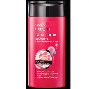 Шампунь для окрашенных волос TOTAL COLOR серии Expert Faberlic (Фаберлик)