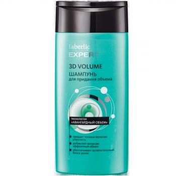 Шампунь для придания объема 3D VOLUME Faberlic (Фаберлик) серия Expert hair