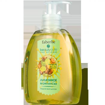 Жидкое мыло для рук Лимонное монпансье Faberlic (Фаберлик) серия Лимонное монпансье