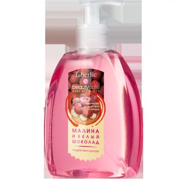 Жидкое мыло для рук Малина и белый шоколад Faberlic (Фаберлик) серия Малина и белый шоколад