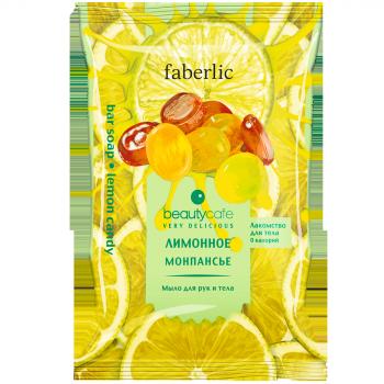 Мыло для рук и тела Лимонное монпансье Faberlic (Фаберлик) серия Лимонное монпансье