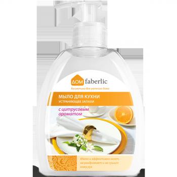 Мыло для кухни устраняющее запахи с цитрусовым ароматом Faberlic (Фаберлик) серия Дом Faberlic