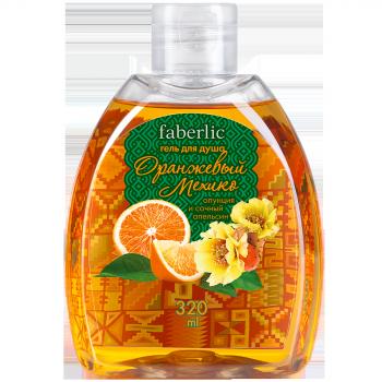 Гель для душа Оранжевый Мехико Faberlic (Фаберлик) серия Путешествие к солнцу