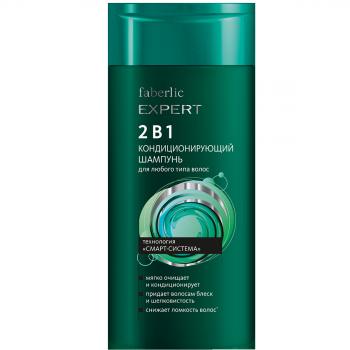 Кондиционирующий шампунь 2в1 для любого типа волос Faberlic (Фаберлик) серия Expert hair