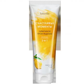 Гель для душа и пена для ванн 2 в 1 Лимонное пробуждение Faberlic (Фаберлик) серия Счастливые моменты