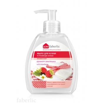 Мыло для кухни, устраняющее запахи, с ароматом земляники