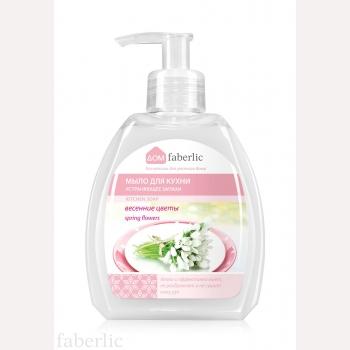 Мыло для кухни, устраняющее запахи, с ароматом весенних цветов