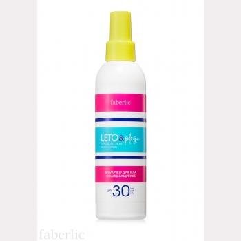 Молочко для тела солнцезащитное SPF 30