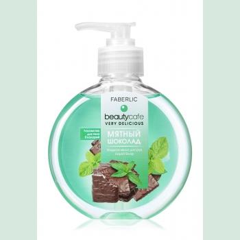 Жидкое мыло для рук «Мятный шоколад»