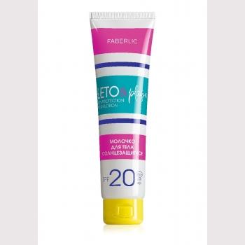 Молочко для тела солнцезащитное SPF 20 LETO&plage