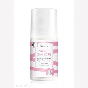 Дезодорант для чувствительной кожи Faberlic (Фаберлик) серия Storie dAmore