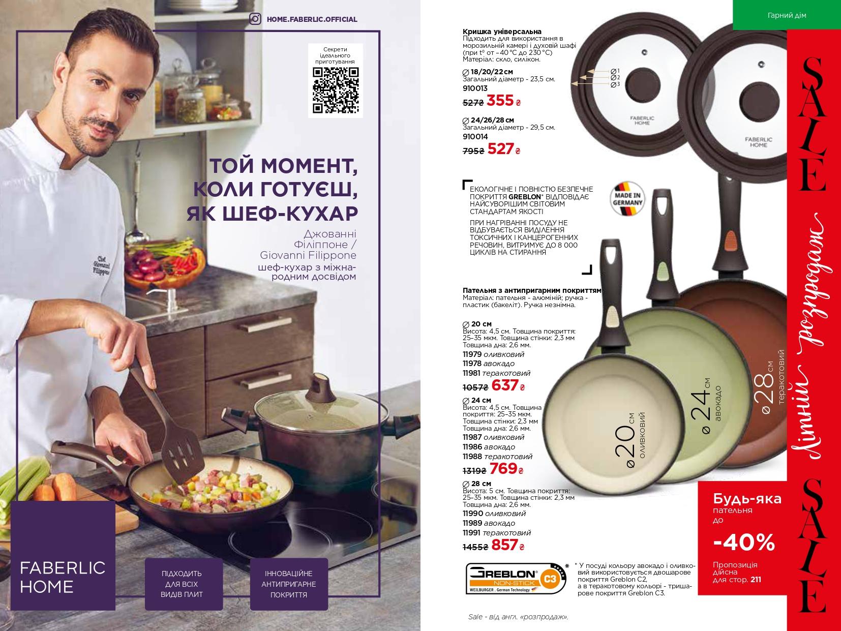 Каталог Фаберлик Украина №10/2021