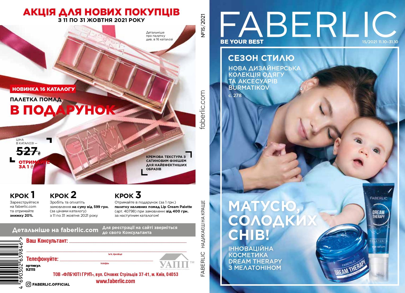 Каталог Фаберлик Украина №15/2021