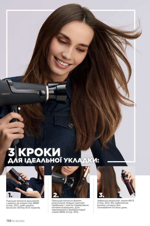 Каталог Фаберлик Украина №6/2021